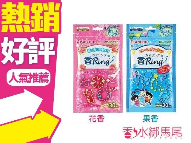 日本 kincho 香RING 防蚊手環 (30枚入/包) 花香/果 天然精油 防水驅蚊◐香水綁馬尾◐