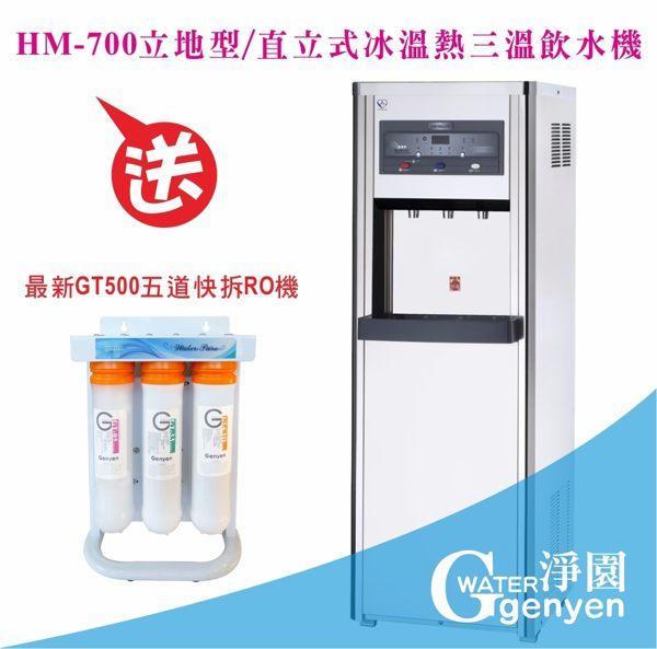 [淨園] HM700 立地型/直立式冰溫熱三溫飲水機 (搭贈最新五道快拆 GT500 RO逆滲透市價$9800)
