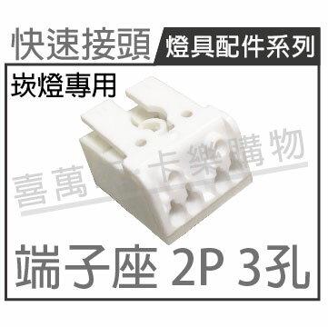 E-330483 快速接頭 快接端子 端子座 2P 3孔 崁燈用_ZZ690046