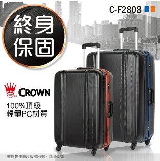 《熊熊先生》Crown皇冠新款行李箱輕量深鋁框27吋霧面防刮耐磨硬箱出國箱C-F2808旅行箱100%PC材質附衣架