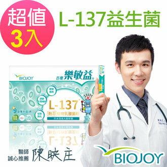 《年終盛典慶耶誕-12/16 12:00 整點特賣》《BioJoy百喬》樂敏益 L-137乳酸菌調體精華(12包/盒)x3盒