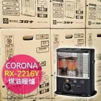電暖器推薦【配件王】現貨 一年保 CORONA RX-2216Y 煤油暖爐 8疊 露營 電池型 非FW-3216 5616 66H