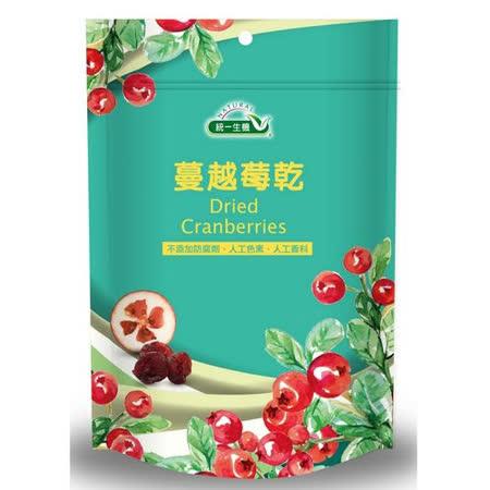 統一生機~蔓越莓乾250公克/包▶全館滿499免運