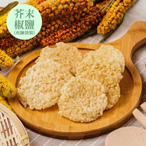 鍋粑脆餅-芥末椒鹽 10入裝(直徑8cm/10入)