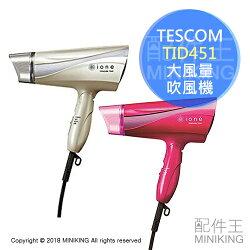 日本代購 TESCOM TID451 2018新款 大風量吹風機 雙負離子 輕量級 負離子吹風機 兩色