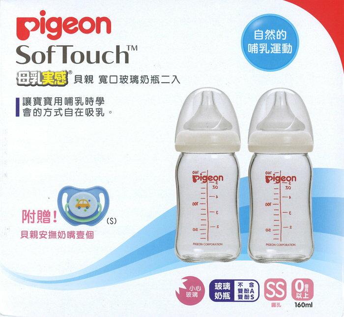 *限量特賣* Pigeon貝親 - 母乳實感寬口玻璃奶瓶 160ml 2入 (白) + 安撫奶嘴汽車 S 0m+ 1入 超值組