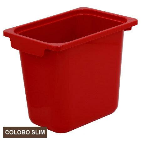 COLOBO SLIM收納盒 深型 RE 紅