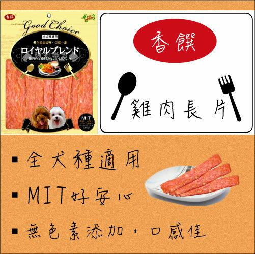 +貓狗樂園+ 香饌【雞肉長片。180g】150元*台灣製造狗零食