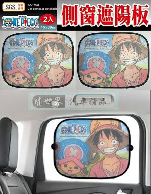 權世界@汽車用品 日本 ONE PIECE 航海王/海賊王 側窗遮陽板 隔熱小圓弧 2入 SC-17002