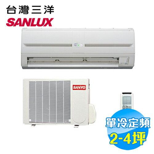 三洋 SANYO 單冷定頻 一對一分離式冷氣 SAPC22B / SAPE22B