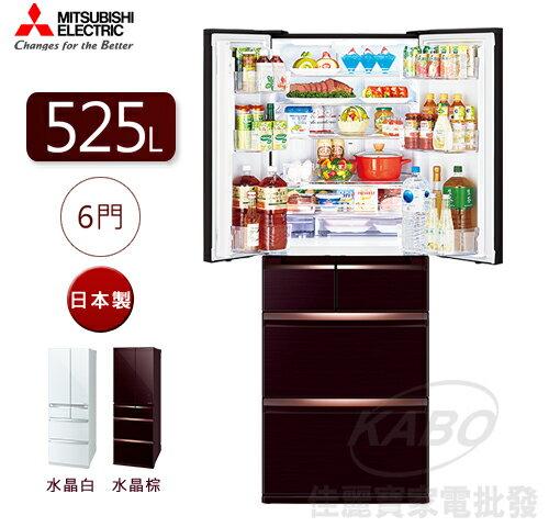 【佳麗寶】-(Mitsubishi三菱)525L日本原裝變頻鏡面六門電冰箱MR-WX53C