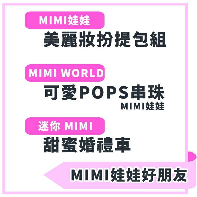 MIMI娃娃好朋友【MIMI WORLD】娃娃美麗妝扮提包組+可愛POPS串珠-MIMI娃娃+迷你MIMI 甜蜜婚禮車