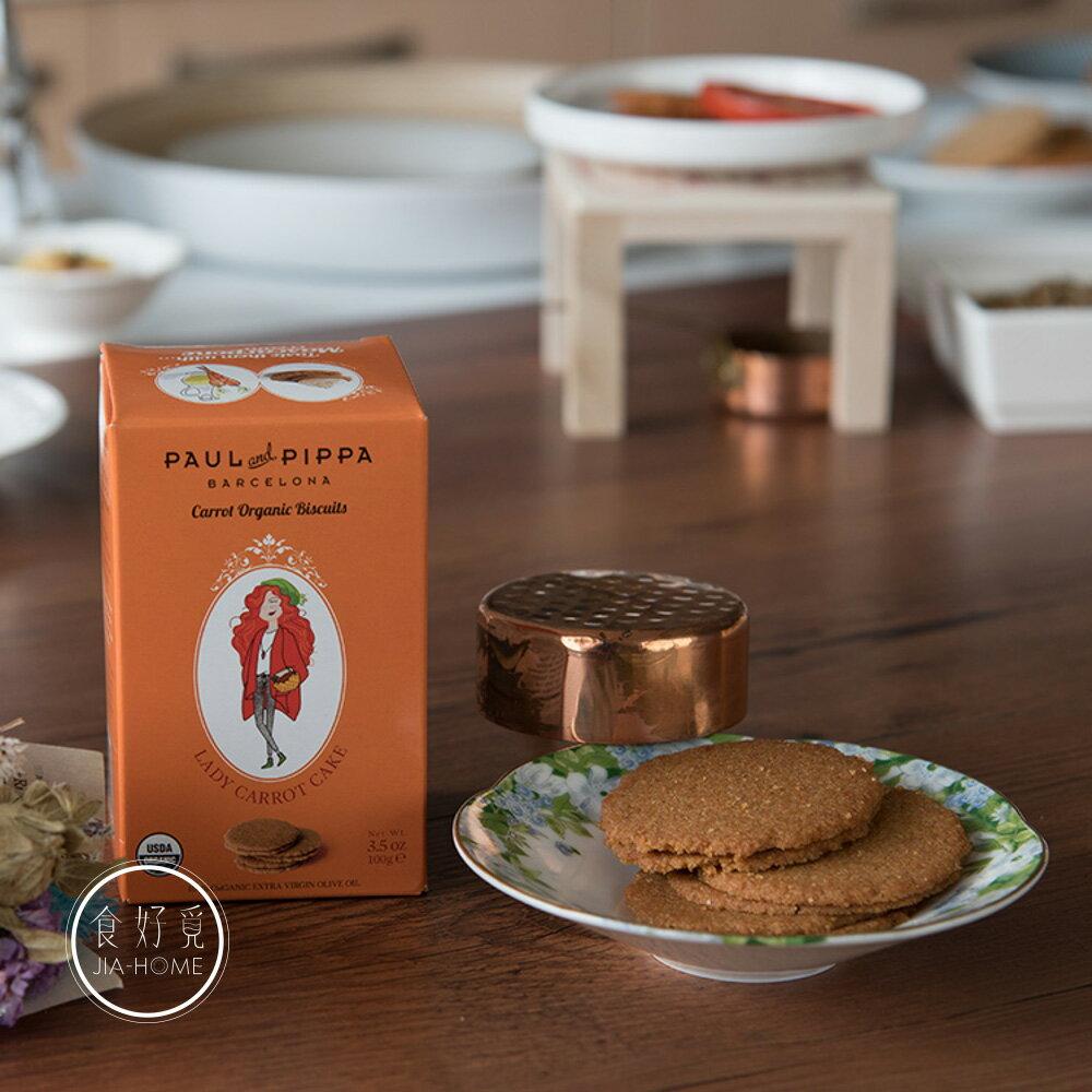 胡蘿蔔蛋糕Lady Carrot Cake ─ 天然胡蘿蔔與香料餅乾100g