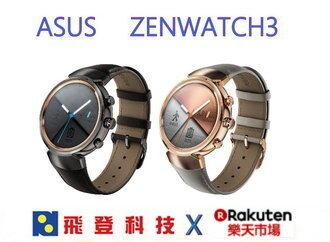 【時尚智能手錶】華碩 ASUS ZenWatch 3 智慧藍芽手錶 WI503Q WI-503Q 公司貨 含稅開發票