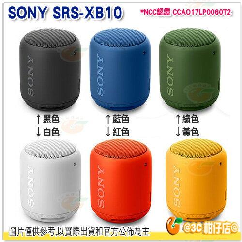 送收納袋 SONY SRS-XB10 索尼 貨 EXTRA BASS 重低音防水攜帶型
