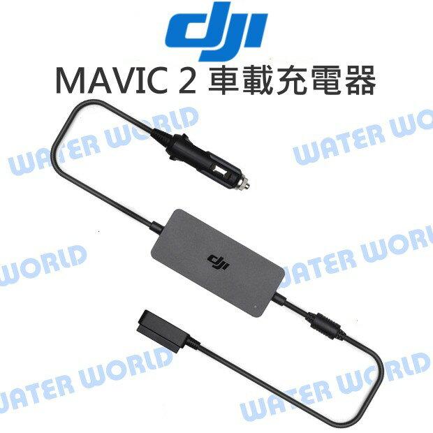 【中壢NOVA-水世界】DJI Mavic2 車載充電器 MAVIC 2 車充 過熱保護 80W輸出 公司貨