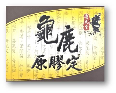 【小資屋】衛元堂龜鹿原膠定(每錠500mg*30粒/盒)效期:2020.9.5