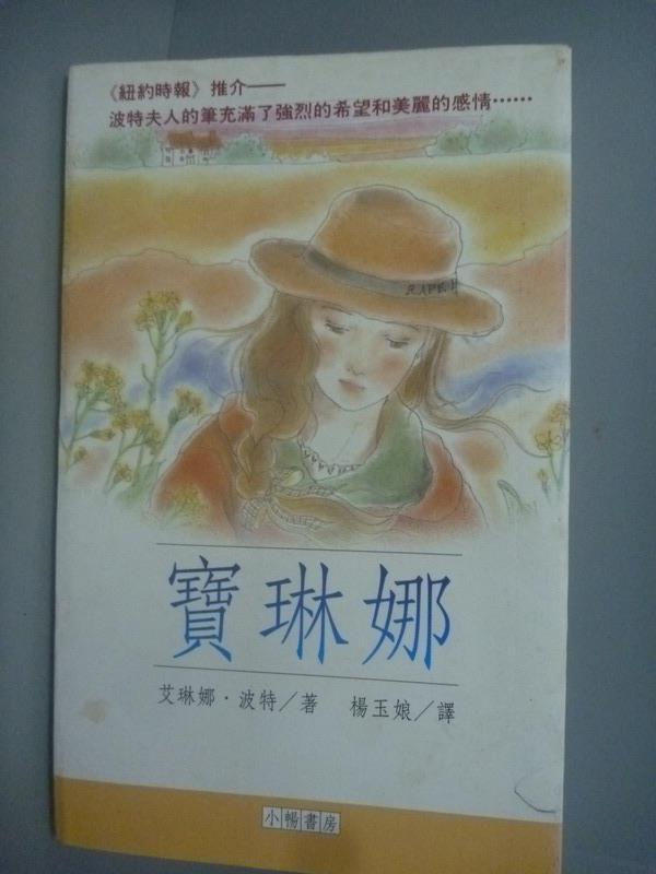 【書寶二手書T1/翻譯小說_HDP】寶琳娜_楊玉娘
