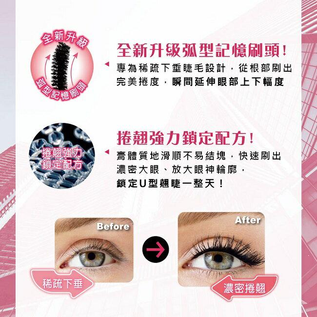 媚比琳濃捲風防水睫毛膏升級版黑色 9.2ml