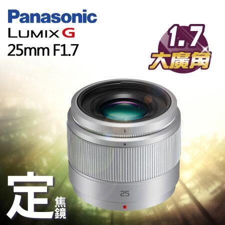 "Panasonic松下  ██ Lumix G 25mm f/1.7 Asph (銀色)  ██  大光圈.超高CP值.定焦鏡首選.20mmF1.7.25mmF1.4 可參考  ██  公司貨 ""正經800"""
