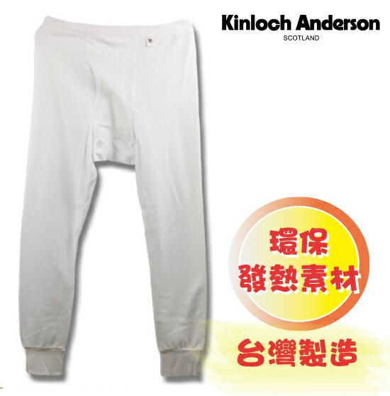 【金安德森】男版發熱褲 / 衛生褲(白)