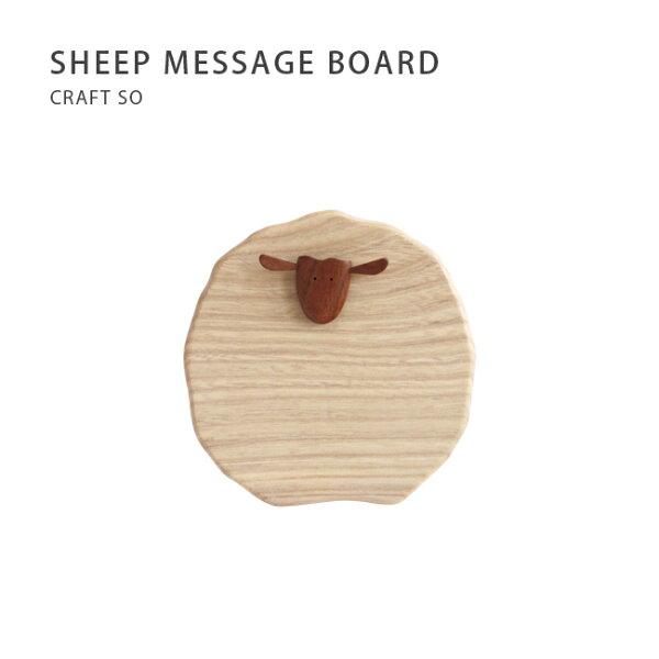 【MUKU工房】北海道旭川工藝craftso無垢綿羊留言板(原木實木)