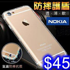 一代空壓殼 防摔手機殼 NOKIA諾基亞 NOKIA 8.1/NOKIA 3.1 plus TPU透明軟殼 耐撞手機保護