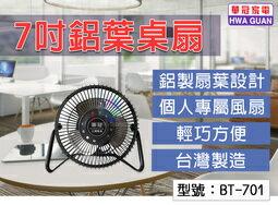 【尋寶趣】7吋鋁葉桌扇 三片扇葉 上下角度調整 電腦/個人桌扇 電風扇 電扇 鋁製扇葉 桌扇 台灣製 BT-701