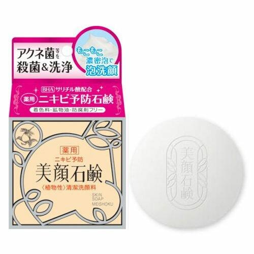 明色美顏 MEISHOKU 美顏石鹼(美顏石鹼洗面皂) 80g ☆真愛香水★