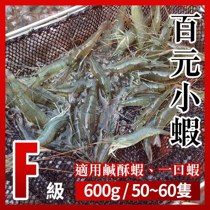 宵夜、下酒菜♥打火機蝦、一口蝦、鹹酥蝦 泰國蝦-F級(1斤裝)★