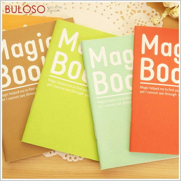 《不囉唆》4入Magic Book A6筆記本 日記/記事本/行事曆/計畫/文具(不挑色/款)【A423545】