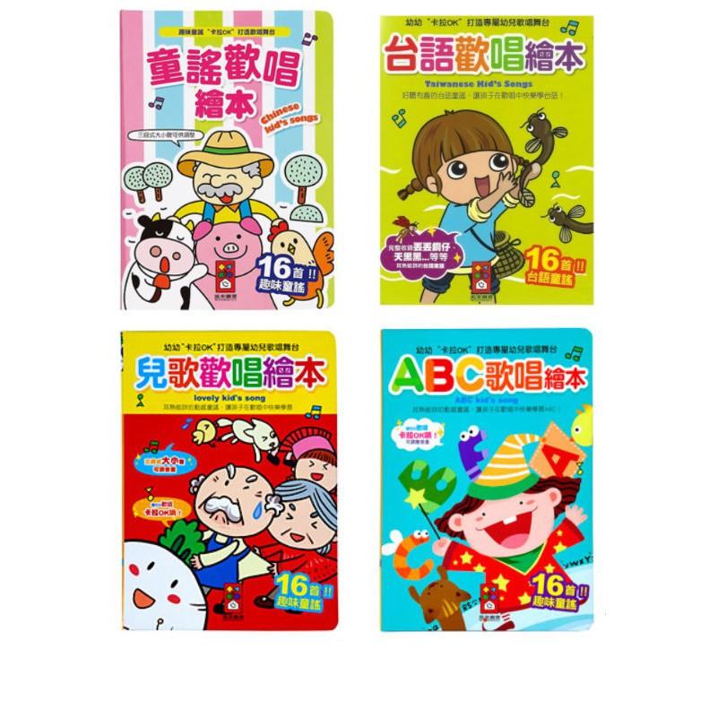 麗嬰兒童玩具館~優質幼教教具-風車圖書-歡唱繪本(童謠/台語/兒歌/ABC)-四本合售價