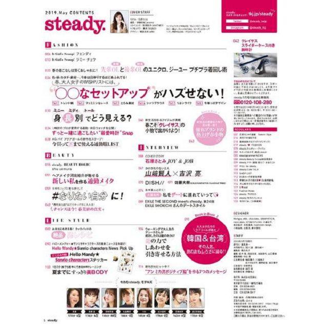 steady.5月號2019附CLATHAS女性時尚腕錶.透明收納夾鏈袋