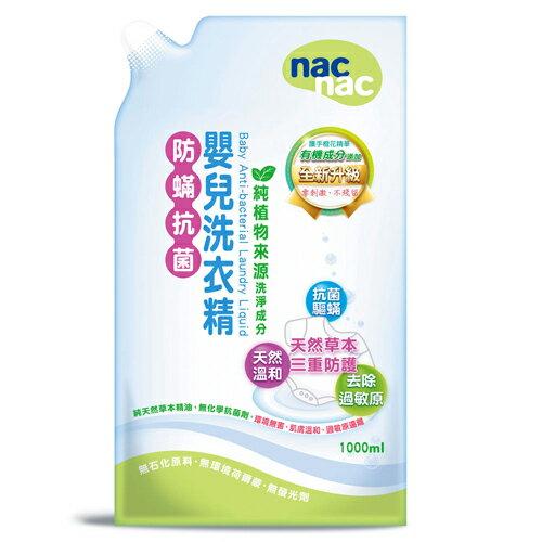 nac nac 防蹣抗菌洗衣精 1000ml【六甲媽咪】