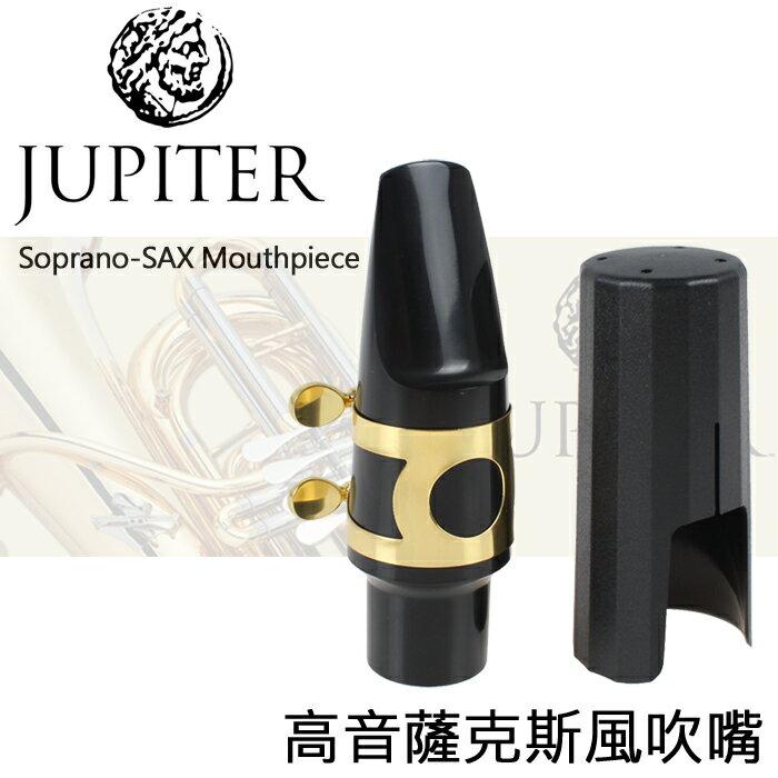 【非凡樂器】Jupiter Soprano-SAX 雙燕高音薩克斯風/吹嘴/吹口【標準款】