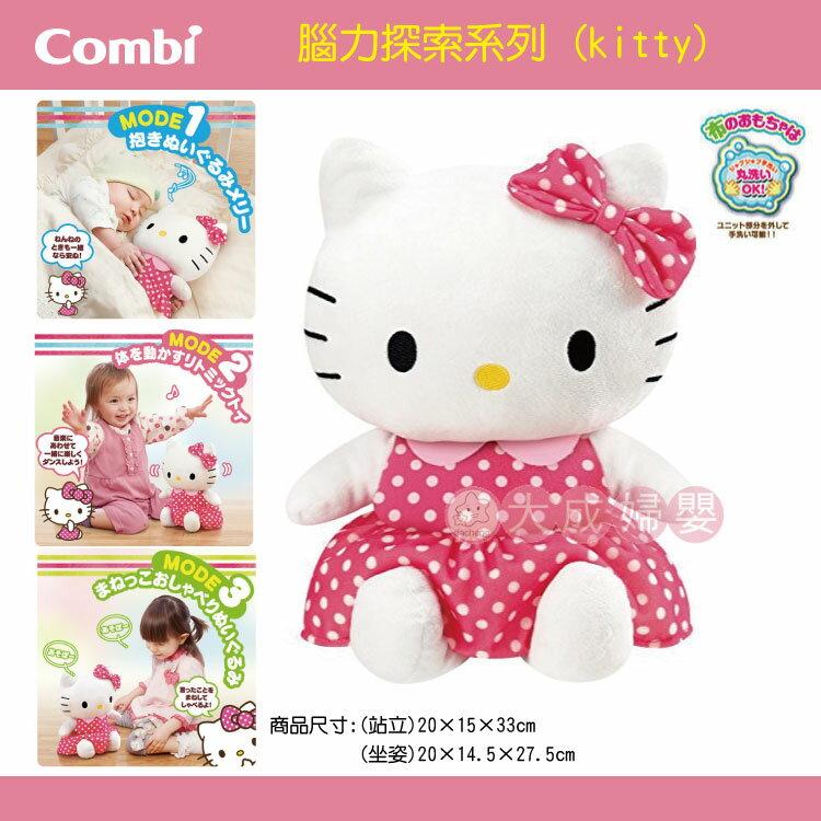 【大成婦嬰】Combi 康貝 音樂互動 KITTY(14025) 好朋友