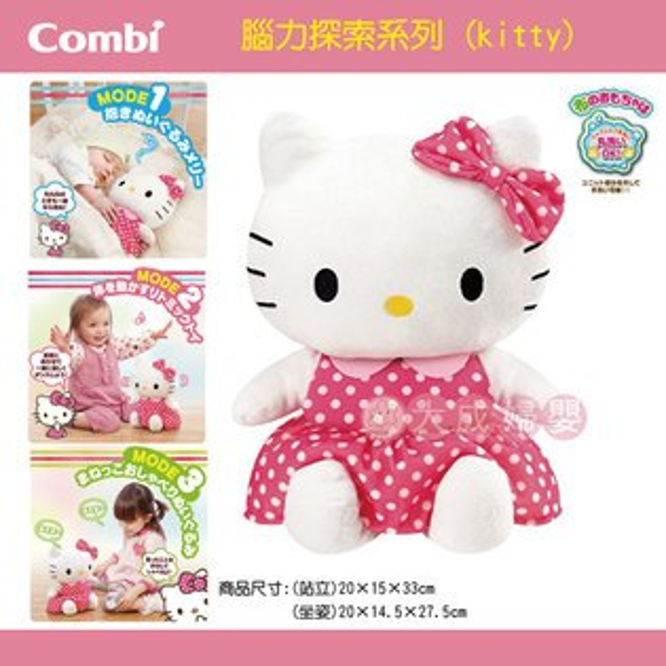 大成婦嬰生活館:【大成婦嬰】Combi康貝音樂互動KITTY(14025)好朋友