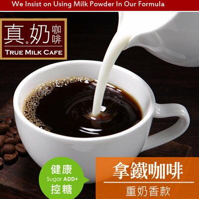 【即期品出清】到期日2017/3/16→歐可OK TEA 《 控糖設計 》真奶咖啡-拿鐵咖啡【重奶香款】(8包/盒) $199