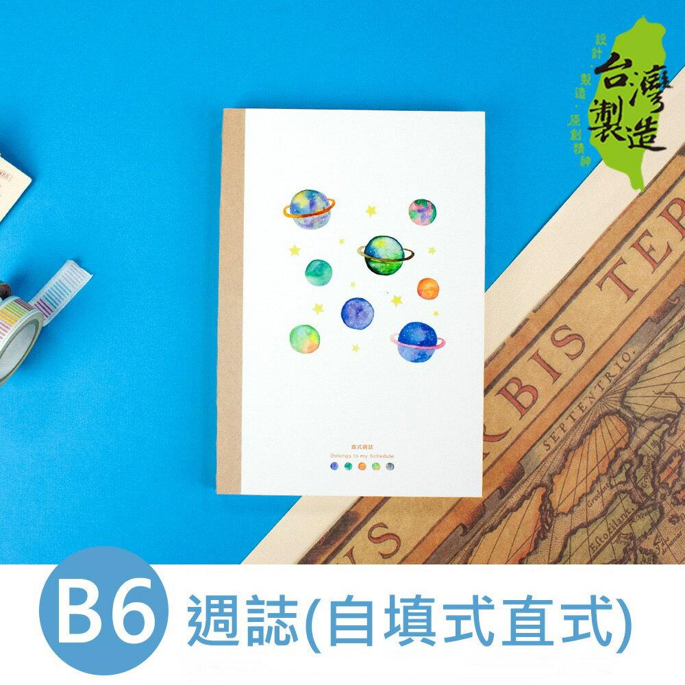 珠友 NB~32220 B6  32K 自填式直式週誌  週計劃  手帳  手札  本子