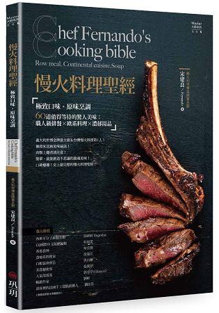 慢火料理聖經-極致口感.原味烹調  60道值得等待的驚人美味:職人級排餐 × 歐陸料理×濃郁湯品 0