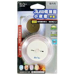 朝日電工 3LED 琉璃圓小夜燈(LED-036)