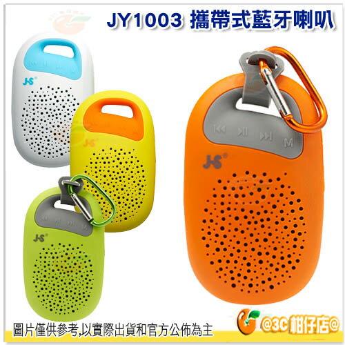 JS 淇譽 JY1003 攜帶式藍牙喇叭 公司貨 藍芽喇叭 防潑水 防塵 一年保 支援 USB TF