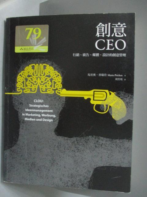 【書寶二手書T6/設計_WFC】創意CEO-行銷、廣告、媒體、設計的創意管理_馬里奧.普瑞肯