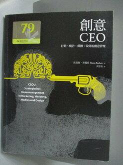 【書寶二手書T1/設計_WFC】創意CEO-行銷、廣告、媒體、設計的創意管理_馬里奧.普瑞肯