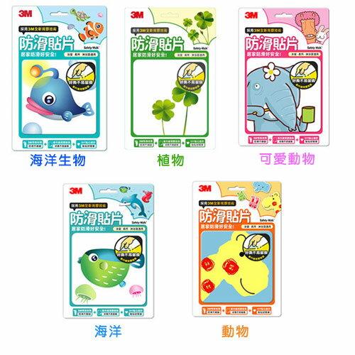 3M 防滑貼片(1組6片)(海洋生物/海洋/動物/植物/可愛動物)★衛立兒生活館★