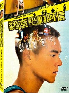 翻滾吧!阿信DVD