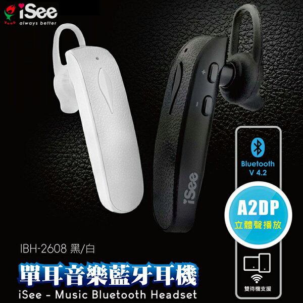 Seehot嘻哈部落IBH-2608單耳音樂藍牙耳機Bluetooth4.2A2DP無線藍芽耳機耳塞式耳掛式