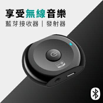 Avantree Saturn藍芽接收器 / 發射器兩用 無線音樂盒【SV7343】 快樂生活網