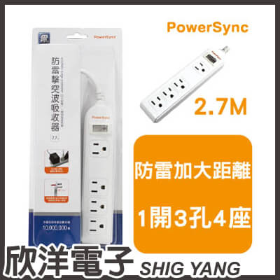 <br/><br/>  ※ 欣洋電子 ※ 群加科技 防雷擊1開4插延長線(加大距離) / 2.7M ( PWS-EEA1427 )  PowerSync包爾星克<br/><br/>