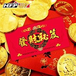 ~客製化1000個~紙質富貴紅包袋~發財祕笈版^(每包10入^) 製 REDP~J HFP
